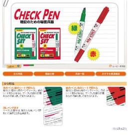 チェックペン
