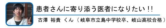 岐山高校合格 | ガッツ家庭教師 愛知(名古屋)・岐阜・三重