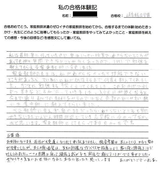 合格体験談/岐阜県・愛知県・三重県で家庭教師を派遣