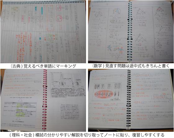 美里さん ノートの工夫