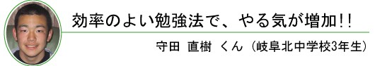 本巣松陽高校合格 | ガッツ家庭教師 愛知(名古屋)・岐阜・三重