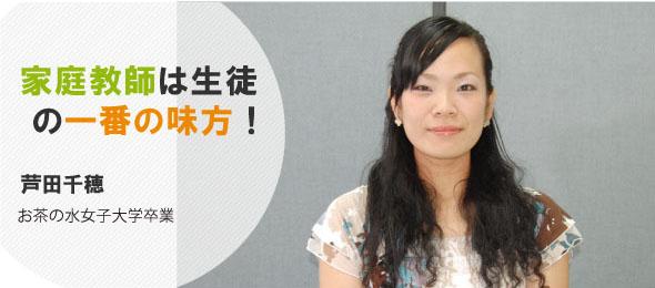 家庭教師は生徒の味方・芦田千穂先生(お茶の水女子大学卒業)