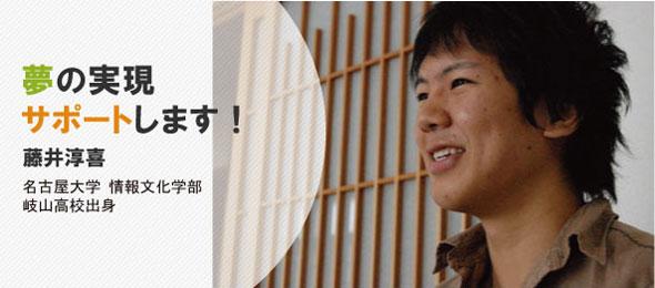 夢の実現サポートします!・藤井淳喜先生(名古屋大学情報文化学部)