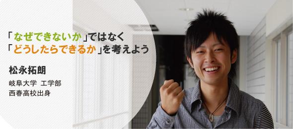 「どうしたらできるか」を考えよう・松永拓朗先生(岐阜大学工学部)