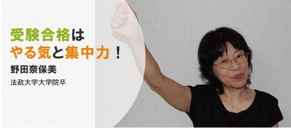 受験合格はやる気と集中力!・野田奈保美先生(法政大学大学院卒)