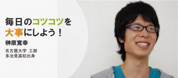 毎日のコツコツを大事にしよう!・榊原寛幸先生(名古屋大学工学部)