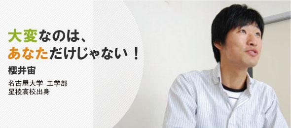 大変なのは、あなただけじゃない!・櫻井宙先生(名古屋大学工学部)