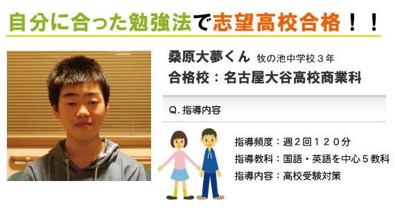 【名古屋市名東区・中3】自分にあった勉強法で志望校合格!