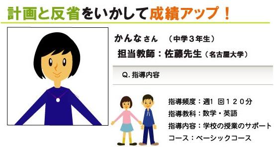 【中学3年生】計画と反省をいかして成績アップ!