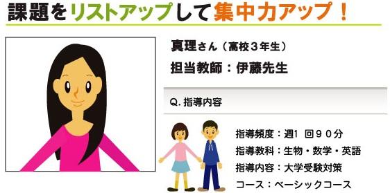 【高校3年生】課題をリストアップして集中力アップ!