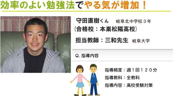 【岐阜市 中学3年】効率のよい勉強法で、やる気が増加!