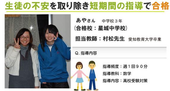 【豊田市 中学3年】生徒の不安を取り除き短期間の指導で合格!