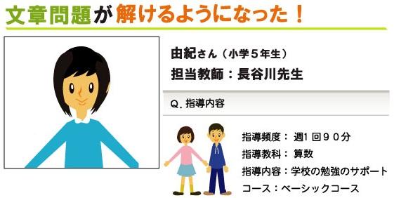 【小学5年生】文章問題が解けるようになった!